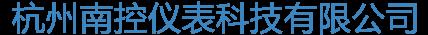 杭州南控仪表科技有限公司
